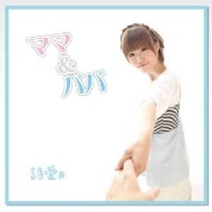 【CD】1stAlbum「ママ&パパ」
