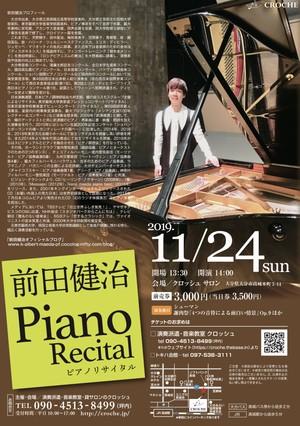 前田健治ピアノリサイタル*当日チケット受取り