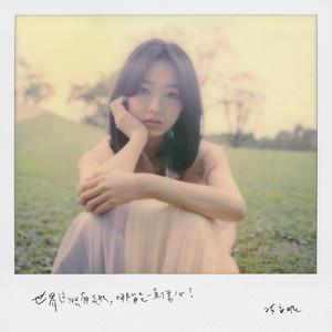"""洪安妮 Anni Hung(ホン・アンニ) - 世界這麼有趣,能一直傷心? Sing Our Sorrows Away(7"""")"""