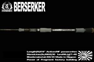 受注開始 BERSERKER 681MFMH 2020R
