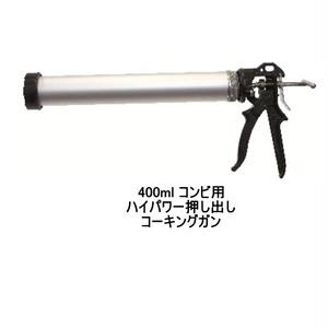 ピーシーコックス ウルトラフローガン UF4000 400ml コンビ用 手動タイプ コーキングガン 1丁/箱 PCCOX