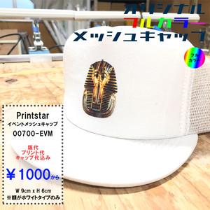 【フルカラー】 Prinstar イベントメッシュキャップ 00700-EVM