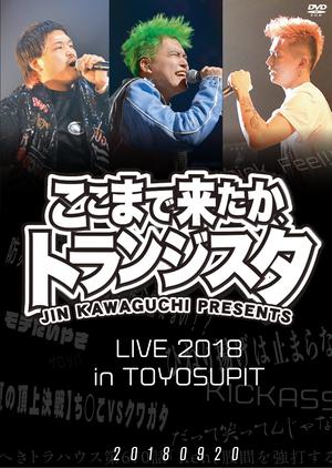 『ここまで来たか、トランジスタ』LIVE 2018 in豊洲ピット