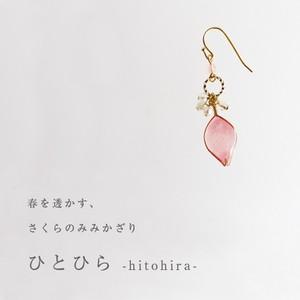 【春季限定】さくらのみみかざり ひとひら【片耳販売】