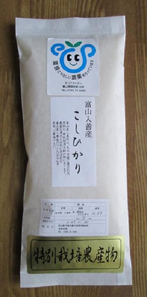 富山県産特別栽培米こしひかり 白米300g