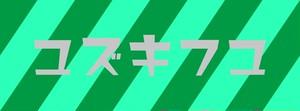 【柚城ふゆ】オリジナルタオル ※送料込み