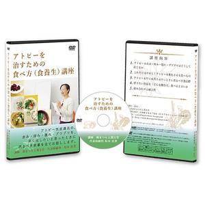 「アトピーを治すための食べ方(食養生)講座」DVD