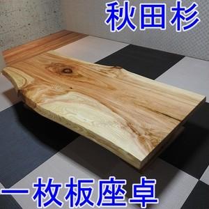 №31秋田杉一枚板☆座卓☆新入荷 杉板好きにおすすめ!6帖~