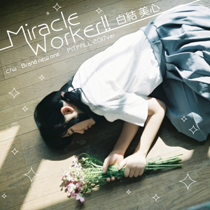 白結美心『Miracle Worker!/Brand new one』
