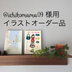 @ichikomama09 様 イラストオーダー品