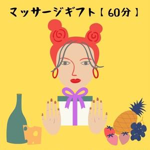 マッサージギフト【60分】