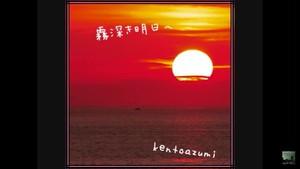 20th 配信限定シングル「霧深き明日へ」(Official PV)