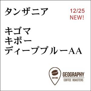 【タンザニア】キゴマ キボー ディープブルーAA 100g