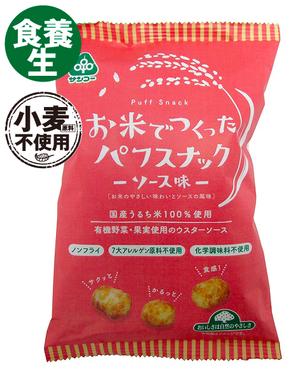 お米でつくったパフスナック ソース味 55g