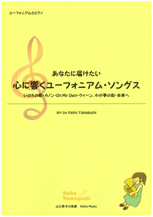 【◆Euphonium & Piano】あなたに届けたい 心に響くユーフォニアム・ソングス