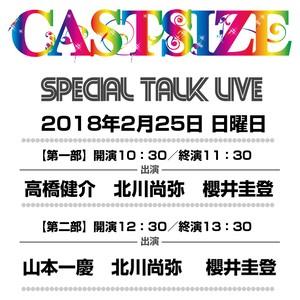 販売期間終了【前売券】キャストサイズ スペシャルトークライブ 2018.2.25
