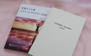 10冊セット「コズミック・ダイアリー2020」(2019.7.26~2020.7.25)