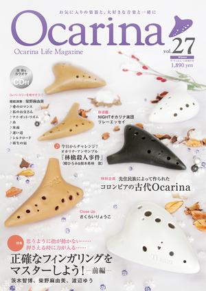 雑誌 Ocarina vol.27