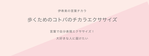 伊寿美のコトバのチカラエクササイズ(ツインポールインストラクター専用)