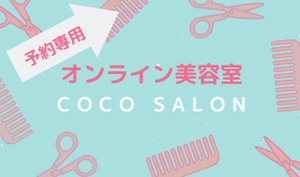 オンライン美容室COCO Salon