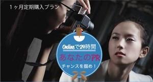 【1ヶ月プラン】オンラインキャスティング掲載料