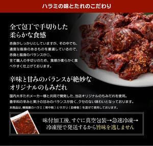 北海道産 特撰 味付牛ハラミ 500g