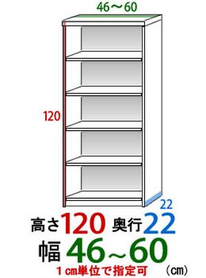 オーダーすき間収納幅46cmー60cm高さ120cm奥行き22cm