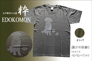 江戸小紋 Tシャツ 「犬」 半袖