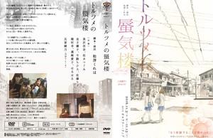「トルツメの蜃気楼」DVD