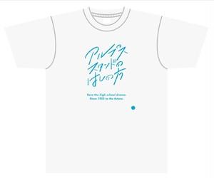 【販売終了】【チャリティー】『アルプススタンドのはしの方』高校演劇応援Tシャツ