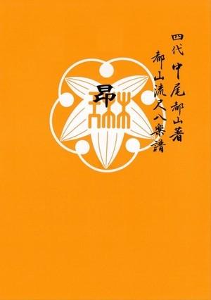 T32i562 SUBARU(Shakuhachi/I. Seizan Nidai /Full Score)