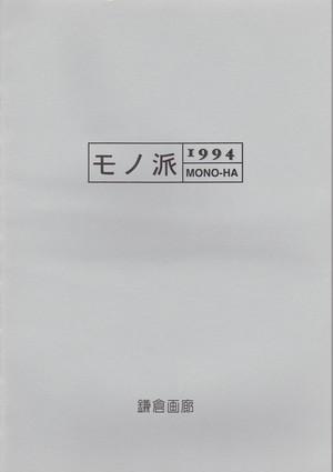 モノ派 カタログ 1994
