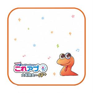 『イチ+(ぷらす)』プラやんミニタオル