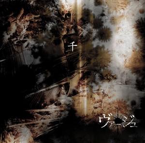 5th Single 「千」B type
