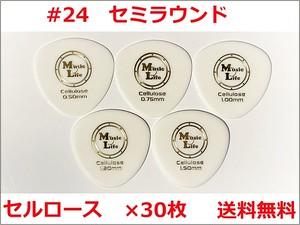 【セミラウンド・丸型】#24 セルロース ピック ×30枚 MLピック【送料込み】