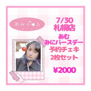 【予約チェキ】あむバースデー 7/30札幌店
