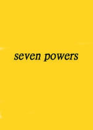 seven powers セブンパワーズ