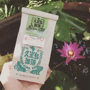 久米島コーヒー 【WORLD UNITE】(豆or挽いた豆)
