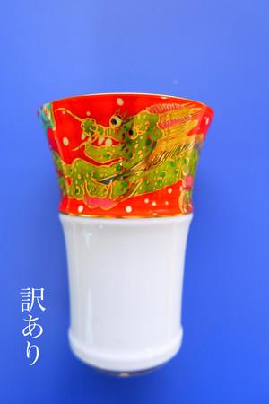 【訳あり】fire dragon / free cup