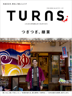 TURNS Vol.27 2018[2月] つぎつぎ、継業ー地域の仕事、移住して継いじゃう? ー