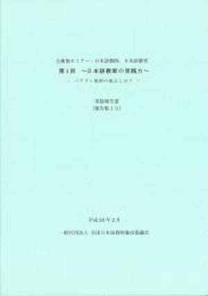 「第1回 日本語教師の実践力―ベテラン教師の視点とは?―」(報告集13)