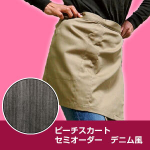 【セミオーダー商品】ピーチスカート2(デニム風)LL / 3Lサイズ