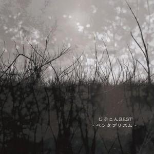 (※販売終了)[CD] ペンタプリズム