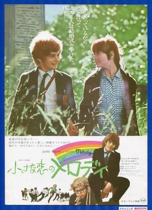小さな恋のメロディ【1976年公開版】