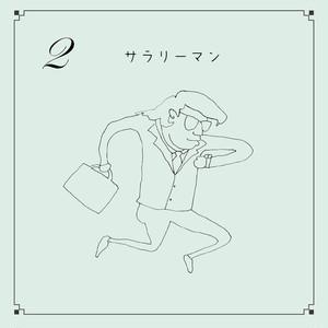 【CD-R】「2」 / 入江陽