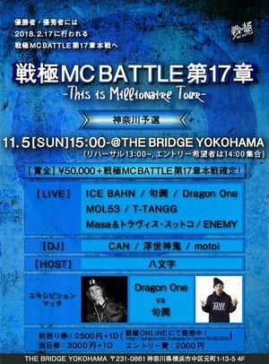 [ネットチケット]11/5 戦極MCBATTLE 第17章 神奈川予選 前売り販売
