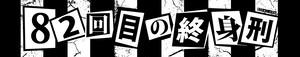 【82刑】ロゴタオル
