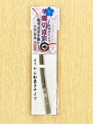 亀甲貞宗ようかんナイフ