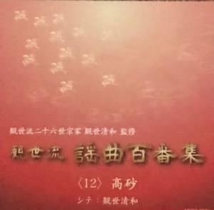 観世流謡曲百番集CD【人気曲19選】
