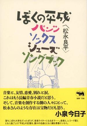 ぼくの平成パンツソックスシューズソングブック